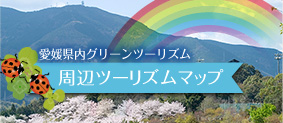 愛媛県内グリーンツーリズム 周辺ツーリズムマップ