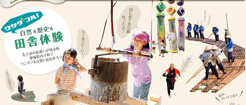 ワンダフル!自然&歴史&田舎体験 先人達の息遣いが残る町 愛媛県内子町でワンダフルな思い出を作ろう